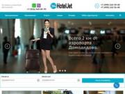 Гостиница в аэропорту Домодедово.