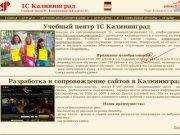 1С: Калининград - Информационный портал 1С в Калининграде. Курсы 1С Калининград