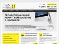 Сервисный ремонт компьютеров. Тел. +7 (499) 394-73-39. (Россия, Нижегородская область, Нижний Новгород)