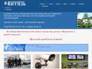 "Охранное предприятие ""Витязь"" г. Ангарск"