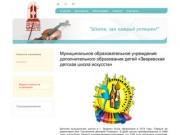 Муниципальное образовательное учреждение дополнительного образования детей «Зверевская детская