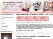Ремонт квартир и  помещений любого типа в Москве и Подмосковье