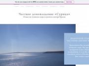 Недорогой отдых в частном секторе Крыма