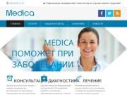 Лечебный центр Санкт-Петербурга | Медицинский центр - Medica SPb