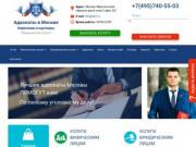услуги адвокатов (Россия, Московская область, Москва)