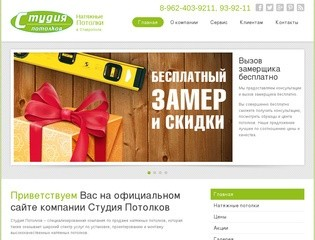 Студия потолков - Натяжные потолки Ставрополь, монтаж натяжных потолков