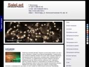"""""""SaleLED"""" - led доски, светодиодные гирлянды, консоли, прожекторы, фигуры, вывески, панели (г. Волгоград, ул. Коммунистическая 64, оф. 16, тел. +7 (917) 846-41-43)"""