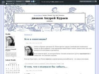 Диакон Андрей Кураев (дневник) - ЖЖ