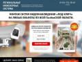 Видеонаблюдение в Тамбове. Проектирование, монтаж, обслуживание.