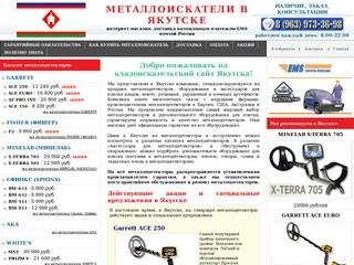 Металлоискатели в Якутске купить продажа металлоискатель цена металлодетекторы