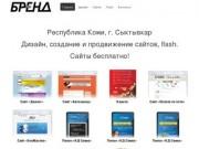 БрендРК: дизайн, создание и продвижение сайтов, flash, полиграфия, наружная реклама (Сыктывкар, Республика Коми)