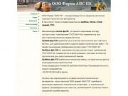 ООО Фирма АИС-ПК. Реализуем: песок, гравий, щебень, отсев, в Белореченске