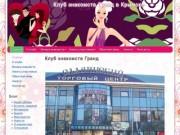"""Клуб знакомств """"Гранд"""" в Крымске (Краснодарский край, г. Крымск, телефон: 8 918 473 80 39)"""
