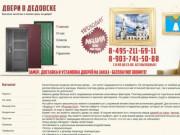 Двери в городе Дедовск. Цены и ассортимент
