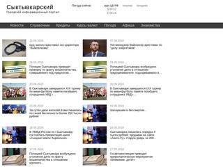 Сыктывкарский информационный портал