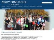 МБОУ Гимназия п.Ноглики Сахалинская область