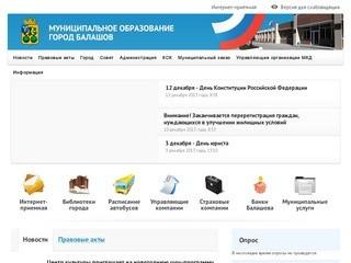 Balashovadmin.ru