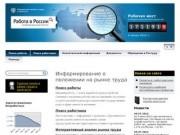 Работа в Мезени - общероссийский информационный портал