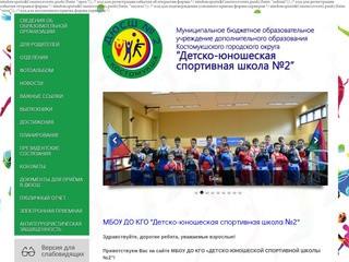 Детско-юношеская спортивная школа №2 г. Костомукша