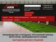 Тротуарная плитка - купить в Солнечногорске