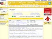 | Работа в Горно-Алтайске | BG04.RU - Горно-Алтайский деловой портал