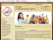 ЧУ ДПО «Учебный центр «София»» г. Тобольск, Тюменская область