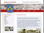 Исторический справочник города Далматово