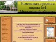 Раменская средняя общеобразовательная школа №4