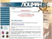 """Юридическая компания """"Лоцман"""" г.Северодвинск"""
