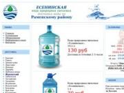 Есенинская вода, доставка по Раменскому району
