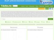 Новый информационный сайт Челябинска (Россия, Челябинская область, Челябинск)
