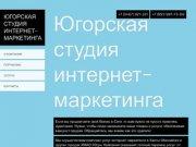 Создание, сопровождение и продвижение сайтов в Ханты-Мансийске - Югорская студия интернет-маркетинга