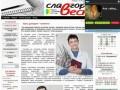 Официальный сайт главной газеты города Славгорода— «Славгородские вести»