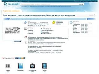Lmk, теплицы с покрытием из сотового поликарбоната, металлоконструкции г. Красноярск