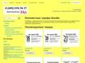 """""""Tvoybeeline"""" - безлимитные тарифы Билайн (г. Москва, Телефон: 8 (495) 978-78-77)"""
