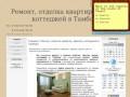 Ремонт, отделка квартир, офисов, коттеджей в Тамбове (тел. тел. 8-960-657-90-88)