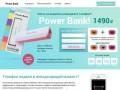 """Power Bank"" - портативное зарядное устройство"