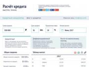 Расчет суммы платежа по кредиту. Посетите наш сайт! (Россия, Нижегородская область, Нижний Новгород)