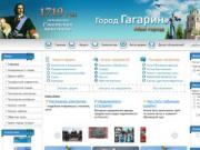 Город Гагарин - новости, события