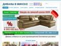 Диваны в Минске по цене производителя! Бесплатная доставка!
