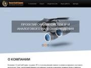 ТехноСнабСервис, Нижний Тагил, видеонаблюдение, кабельные и кабеленесущие системы