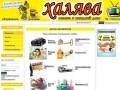 Газета Халява бесплатная рекламная газета в г.Бирске