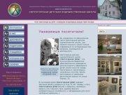 """МБОУДОД ШИ """"Светогорская ДХШ""""/официальный сайт/домашняя страница"""