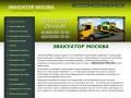 Услуги эвакуатора (Россия, Московская область, Москва)