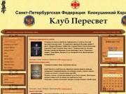 Киокушинкай Каратэ-До клуб Пересвет