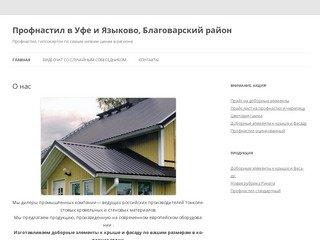 Профнастил в Уфе и Языково, Благоварский район