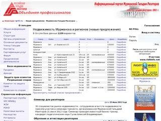 Новые предложения - Мурманская Гильдия Риэлторов