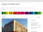 Смоленск, 25 сентября, дом 20 | Сайт нашего дома