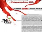 AppleMusical - Городской конкурс молодых исполнителей