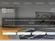 Профессиональный монтаж отопления, монтаж котельных, монтаж водоснабжения в Пензе | Навигатор-Монтаж